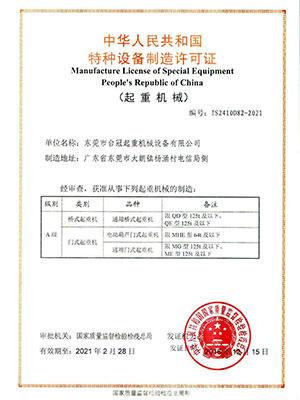 台冠-特种设备制造许可证