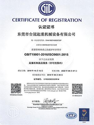 台冠-iso9001认证