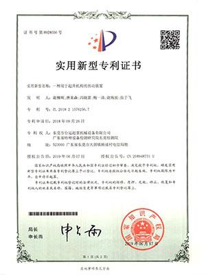 bob手机客户端下载-专利书1
