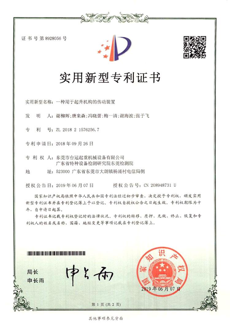 台冠-安装维修许可证